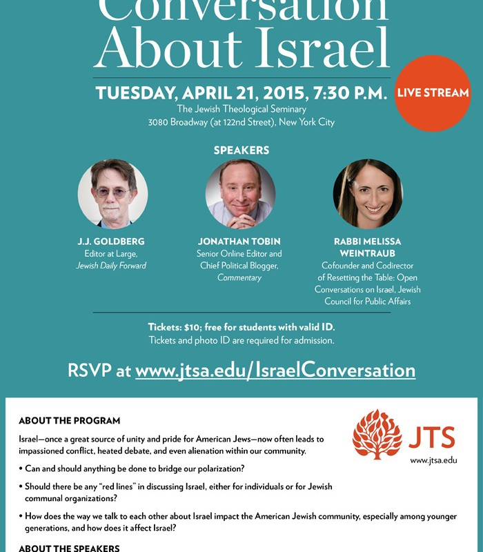 Talking about Israel: My disappointment with JTS panel