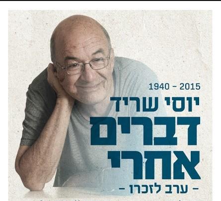 Zehava Galon remembers Yossi Sarid