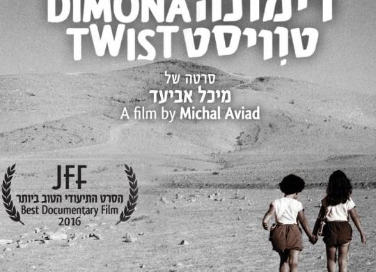 Yossi Dahan, Dimona Twist: The Feminist Pillar of Fire