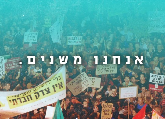 Social Justice Centers: What Americans can learn from the Progressive Israeli experience
